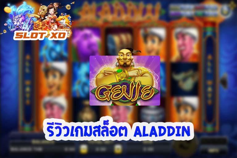 รีวิวเกมสล็อต Aladdin 2021