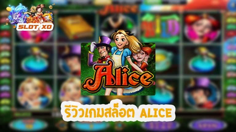 รีวิวเกมสล็อต Alice 2021
