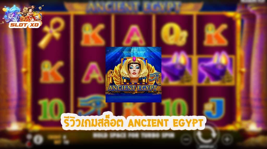 รีวิวเกมสล็อต Ancient Egypt 2021