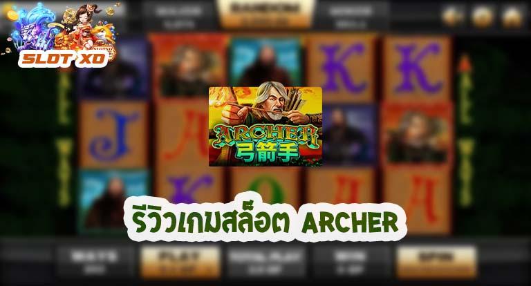 รีวิวเกมสล็อต Archer 2021