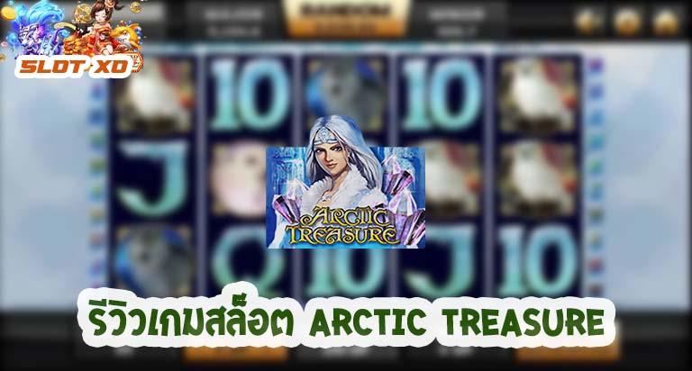 รีวิวเกมสล็อต Arctic Treasure 2021
