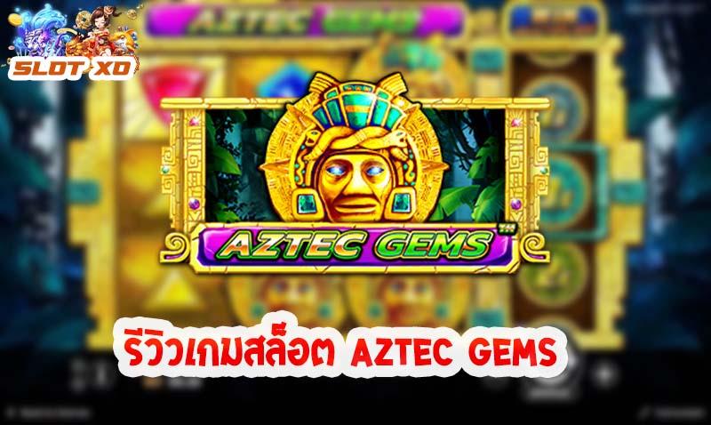 รีวิวสล็อต Aztec Gems 2021