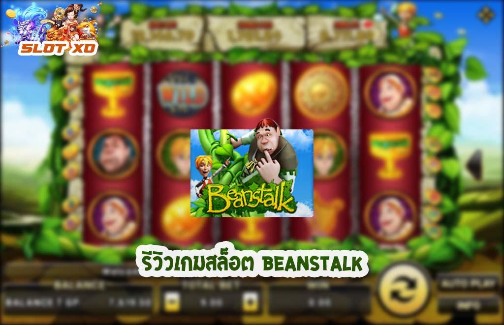 รีวิวเกมสล็อต Beanstalk 2021
