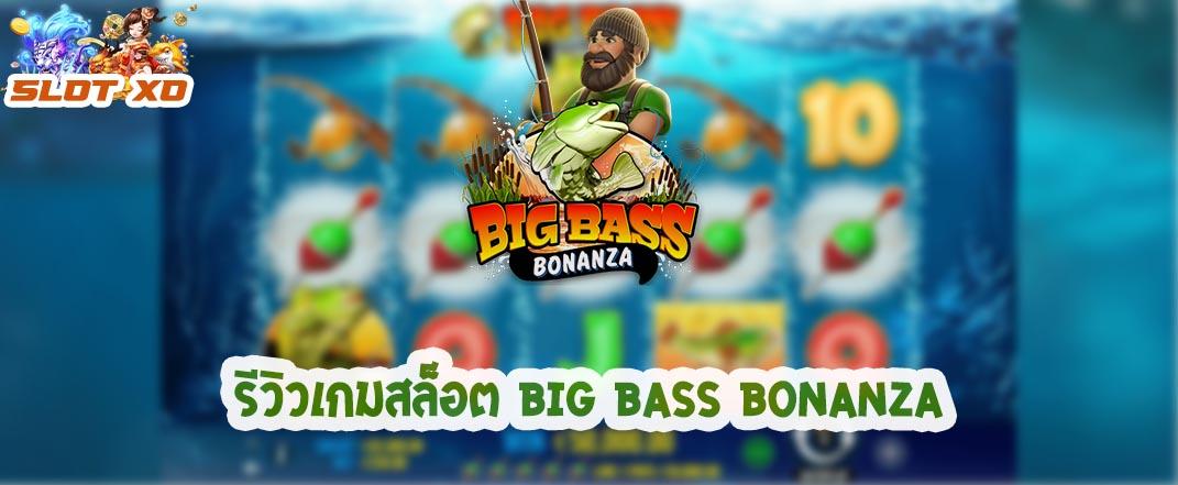 รีวิวเกมสล็อต Big Bass Bonanza 2021