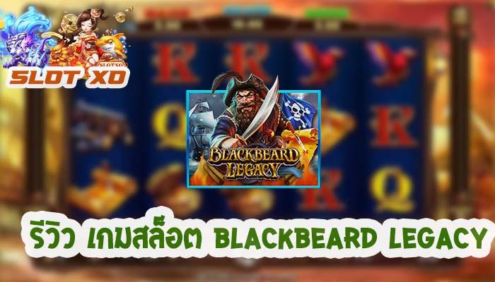 รีวิวเกมสล็อต Blackbeard Legacy 2021