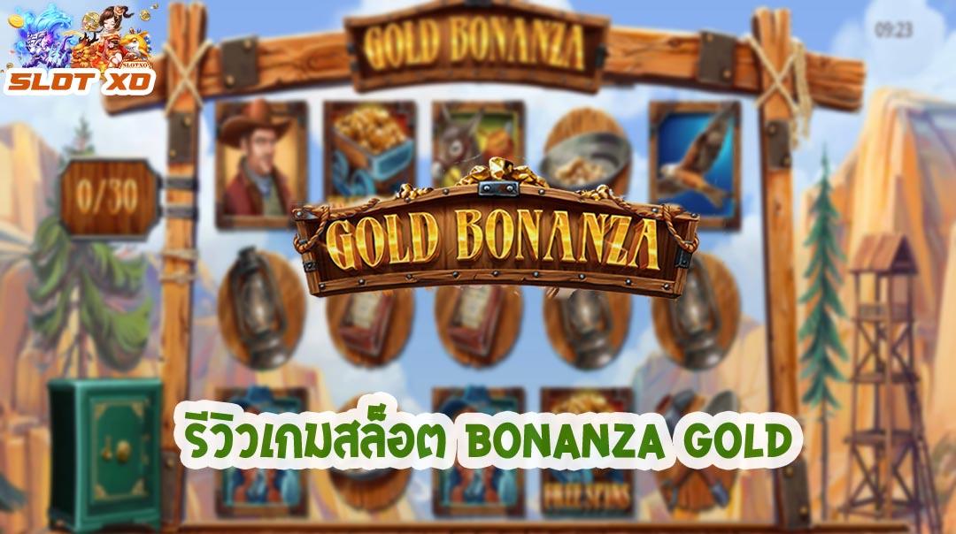 รีวิวเกมสล็อต Bonanza Gold 2021