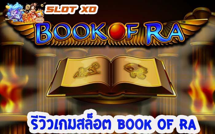 รีวิวเกมสล็อต Book Of Ra 2021