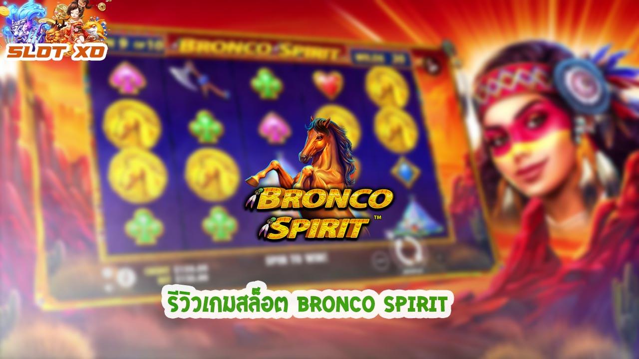 รีวิวเกมสล็อต Bronco Spirit 2021