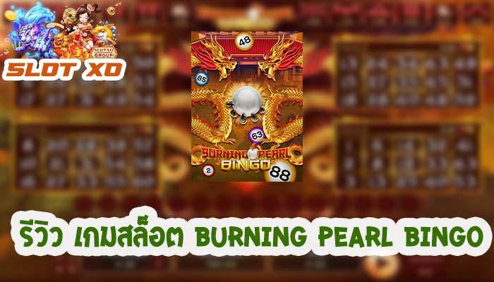 รีวิวเกมสล็อต Burning Pearl Bingo 2021