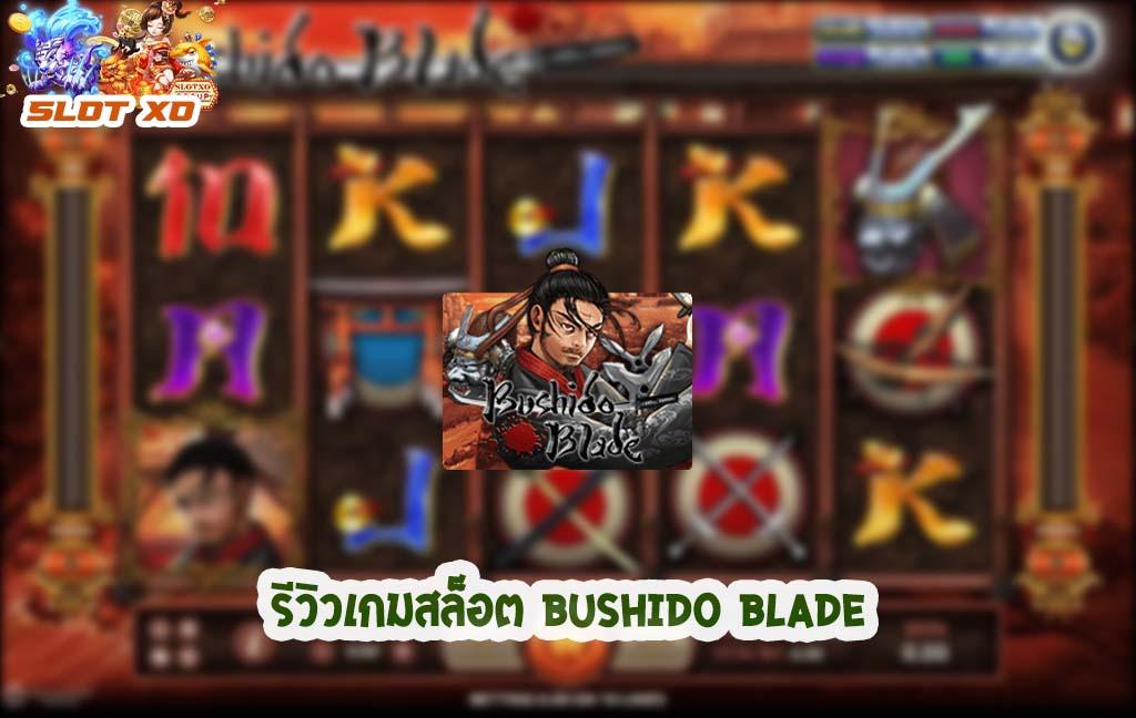 รีวิวเกมสล็อต Bushido blade 2021