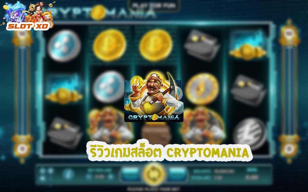 รีวิวเกมสล็อต CRYPTOMANIA 2021