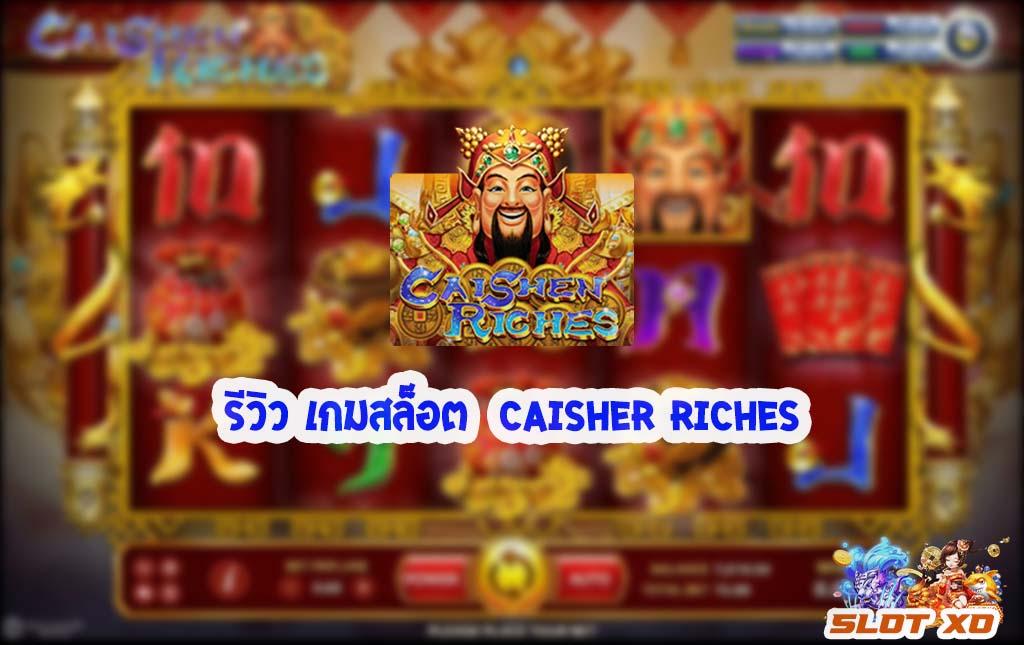 รีวิวเกมสล็อต Caisher Riches 2021