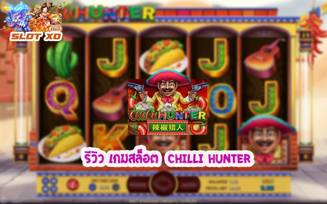 รีวิวเกมสล็อต Chilli Hunter 2021