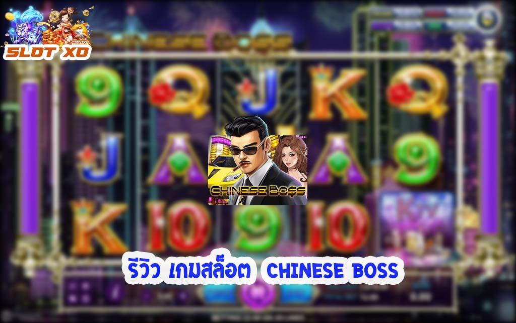 รีวิวเกมสล็อต Chinese Boss 2021
