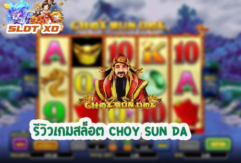 รีวิวเกมสล็อต Choy Sun Da 2021