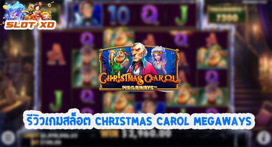 รีวิวเกมสล็อต Christmas Carol Megaways 2021