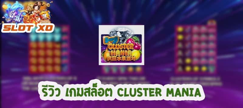 รีวิวเกมสล็อต Cluster Mania 2021