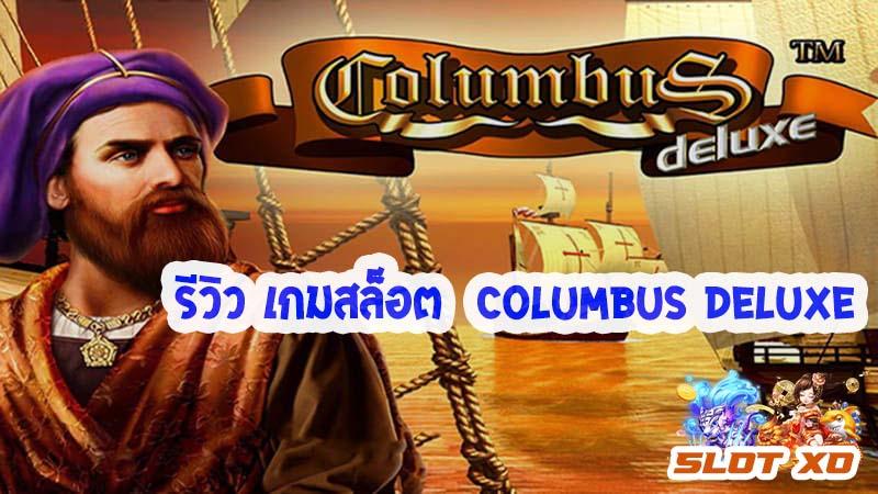 รีวิวเกมสล็อต Columbus Deluxe 2021