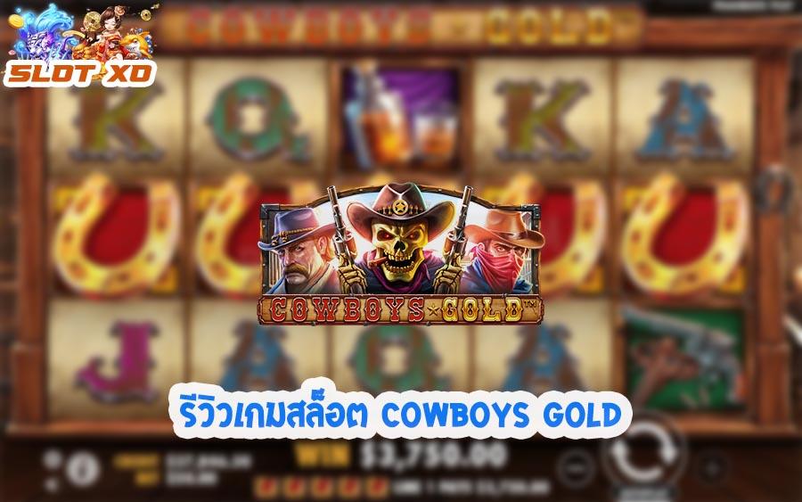 รีวิวเกมสล็อต Cowboys Gold 2021