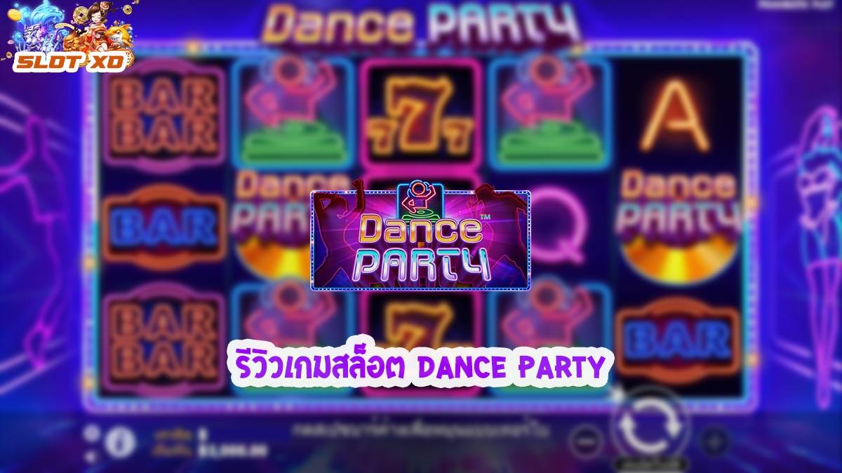 รีวิวเกมสล็อต Dance Party 2021