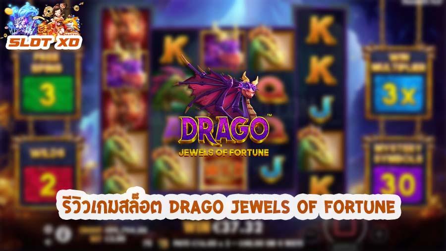 รีวิวเกมสล็อต Drago Jewels of Fortune 2021