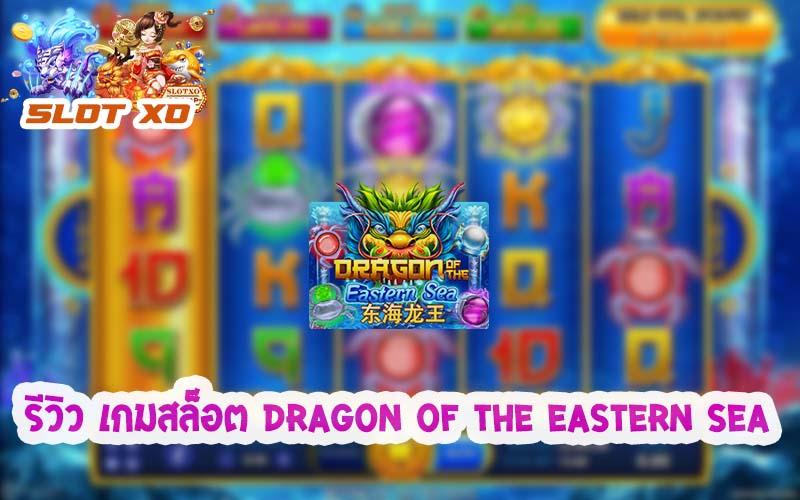รีวิวเกมสล็อต Dragon Of The Eastern Sea 2021