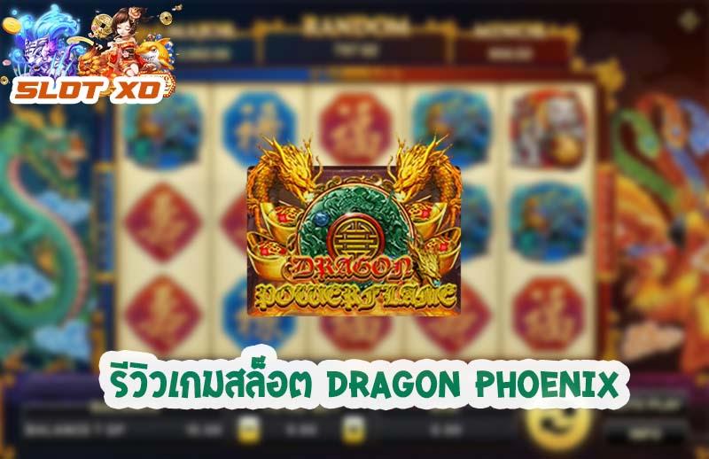 รีวิวเกมสล็อต Dragon Phoenix 2021