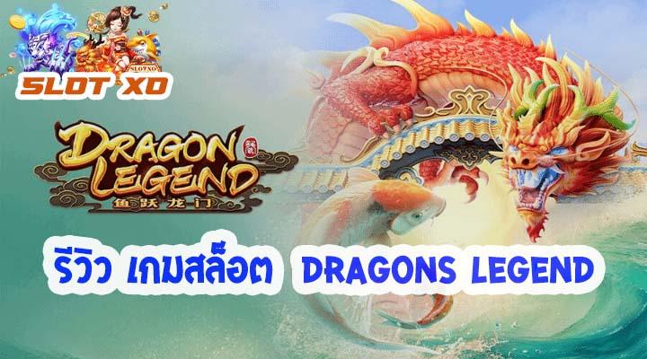 รีวิวเกมสล็อต Dragons Legend 2021