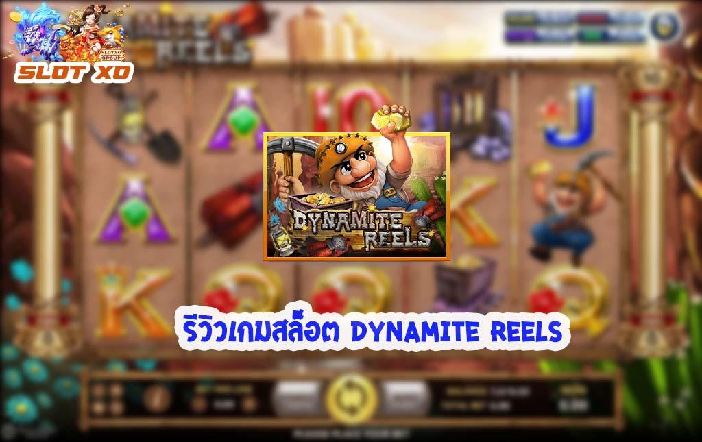รีวิวเกมสล็อต Dynamite Reels 2021