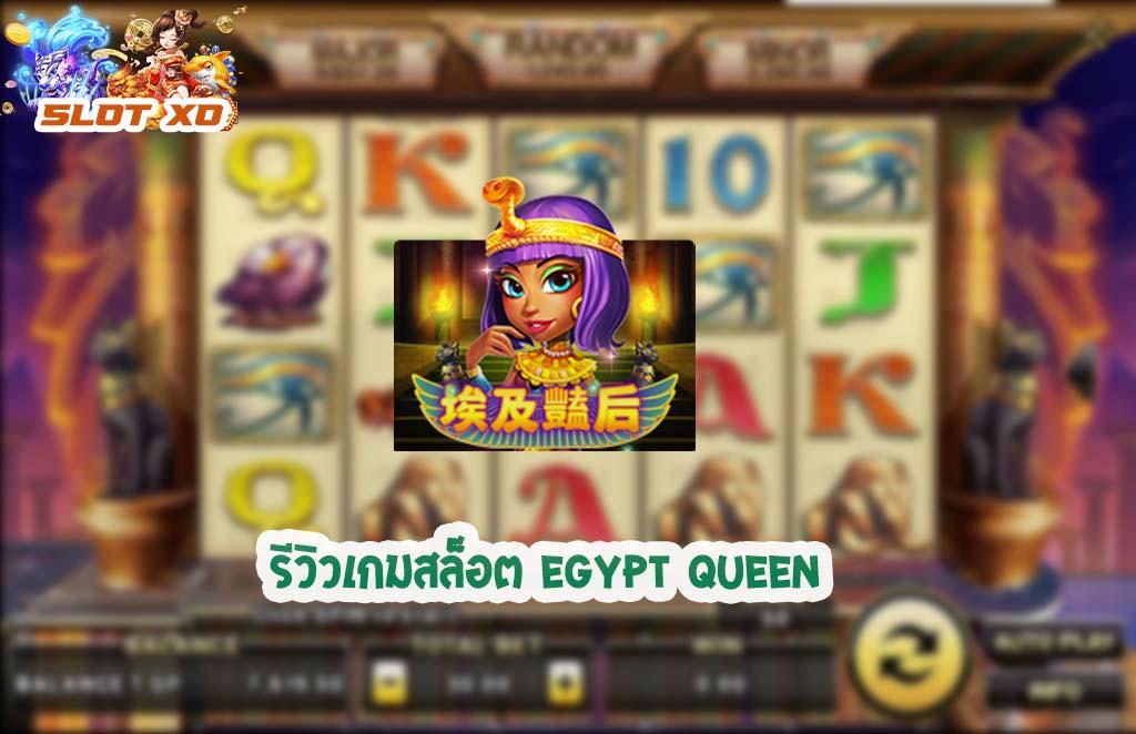 รีวิวเกมสล็อต Egypt Queen 2021