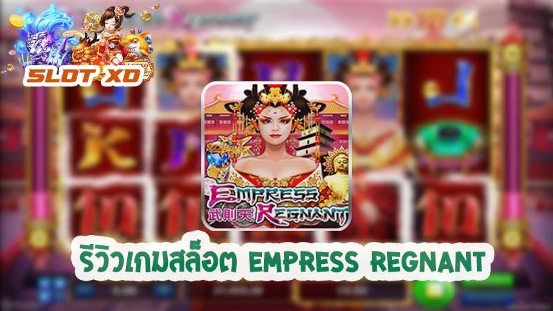รีวิวเกมสล็อต Empress Regnant 2021