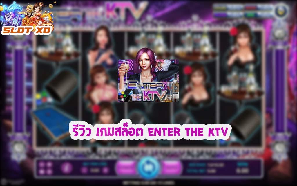 รีวิวเกมสล็อต Enter The KTV 2021