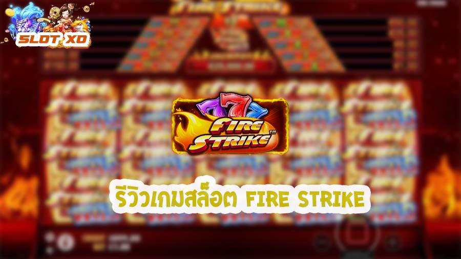 รีวิวเกมสล็อต Fire Strike 2021