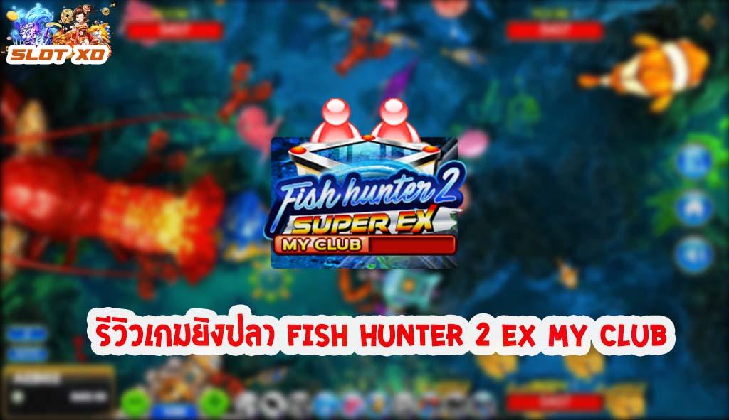 รีวิวเกมสล็อต Fish Hunter 2 EX My Club 2021