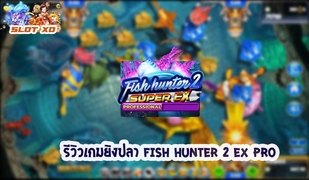 รีวิวเกมยิงปลา Fish Hunter 2 EX Pro 2021