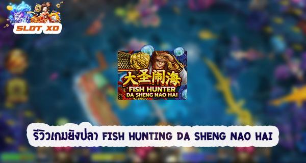 รีวิวเกมยิงปลา FishHunter Da Sheng Nao Hai 2021