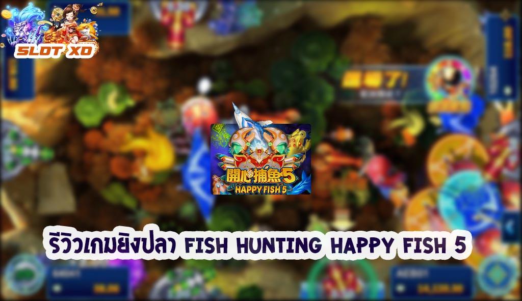 รีวิวเกมยิงปลา Fish Hunting Happy Fish 5 2021