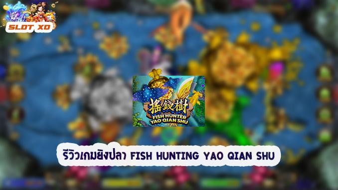รีวิวเกมยิงปลา Fish Hunting Yao Qian Shu 2021