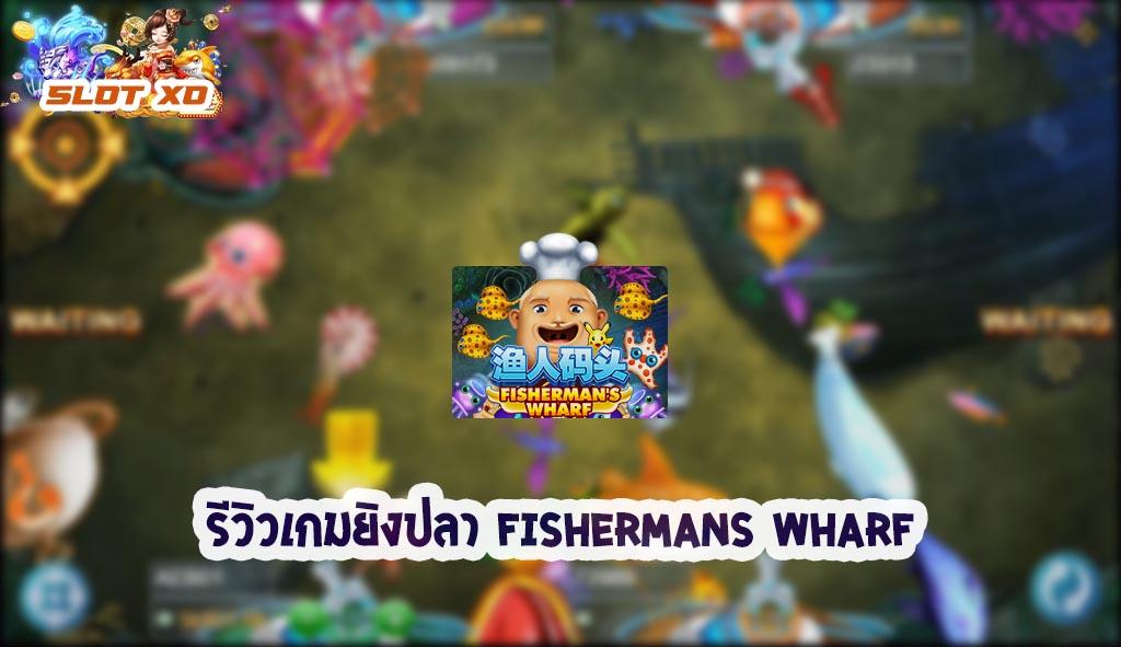เกมสล็อตยิงปลา Fishermans Wharf 2021