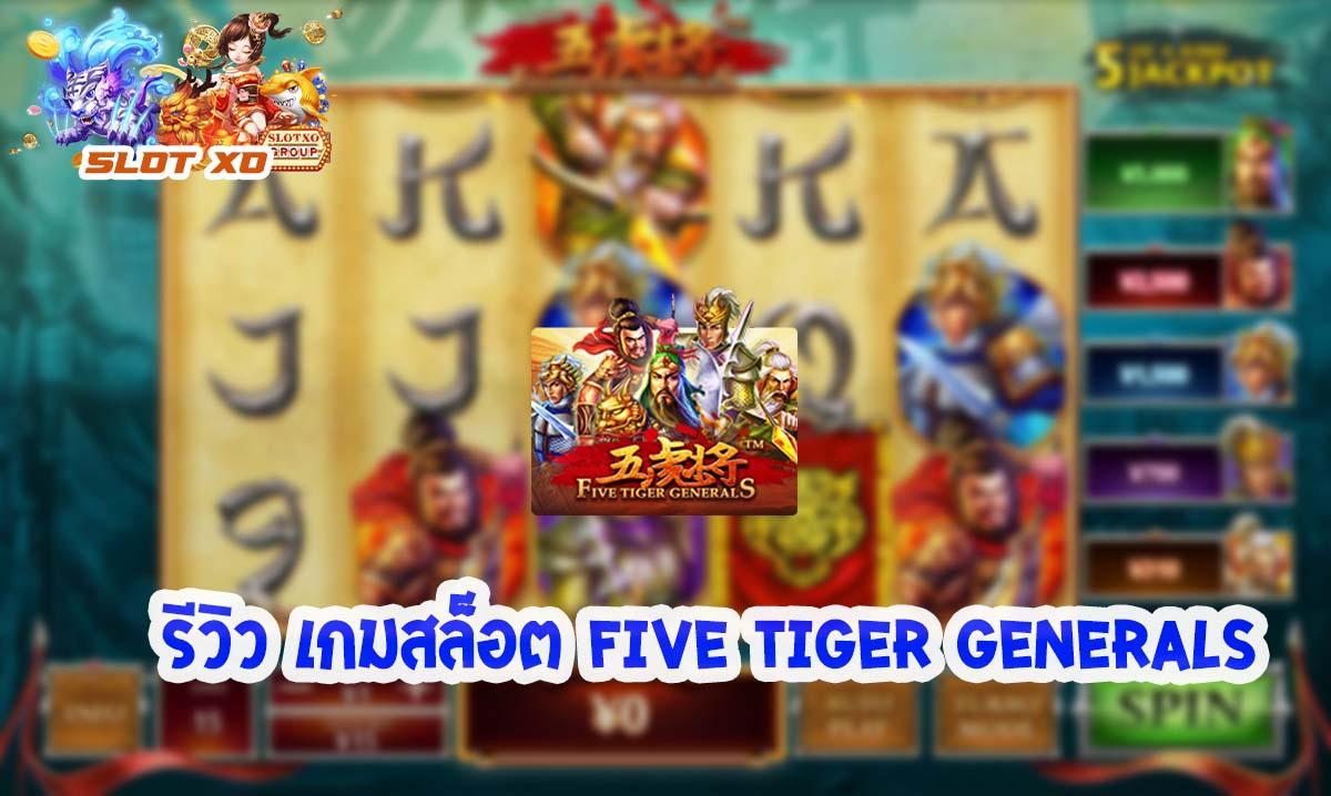 รีวิวเกมสล็อต Five Tiger Generals 2021