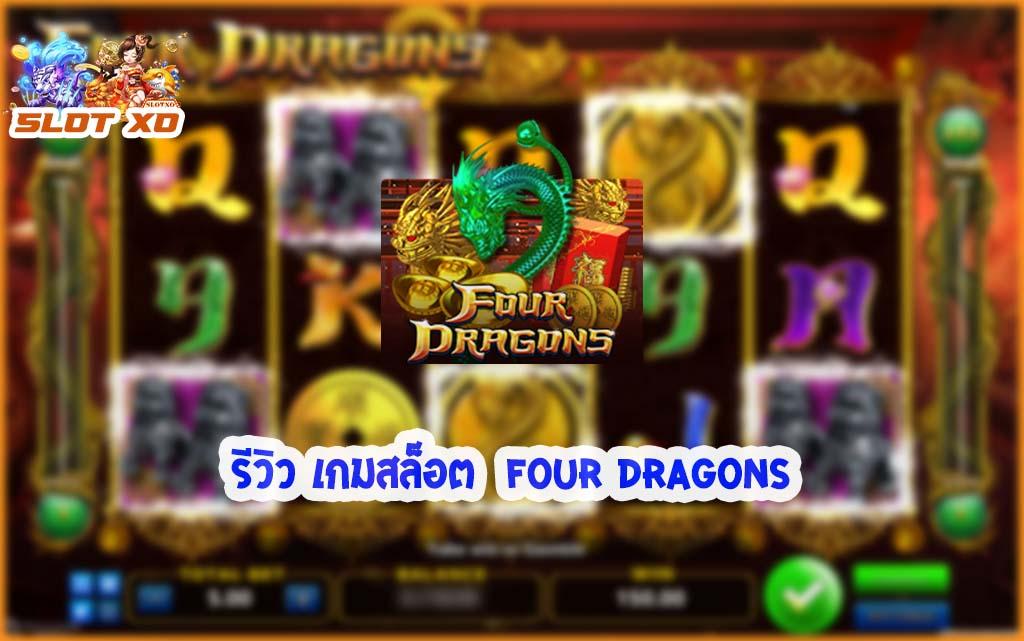 รีวิวเกมสล็อต Four Dragons 2021