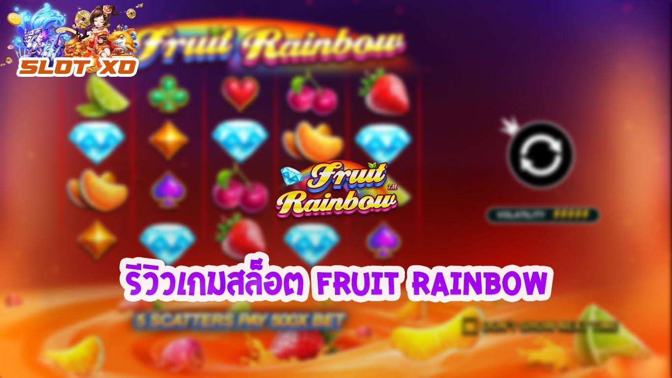 รีวิวเกมสล็อต Fruit Rainbow 2021