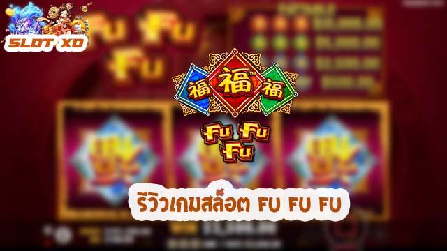 Fu Fu Fu-01-slotxo