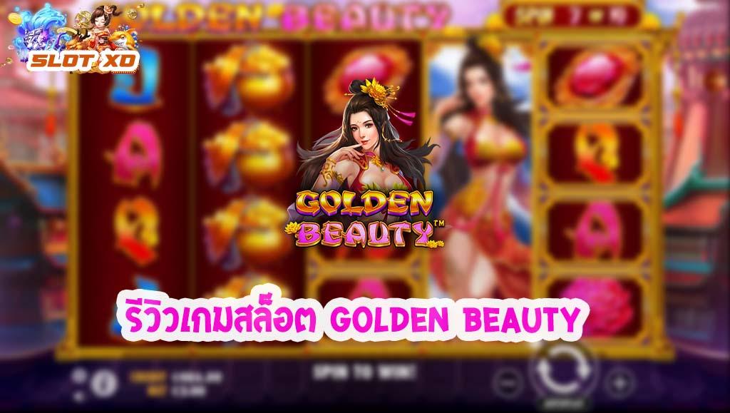 รีวิวเกมสล็อต Golden Beauty 2021