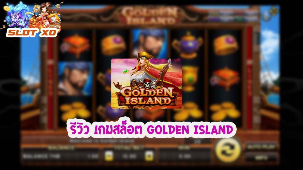 รีวิวเกมสล็อต Golden Island 2021
