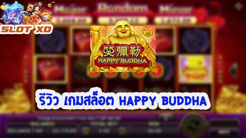 รีวิวเกมสล็อต Happy Buddha 2021