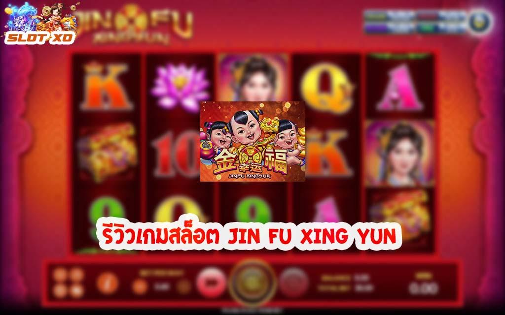 รีวิวเกมส์ Jin Fu Xing Yun 2021