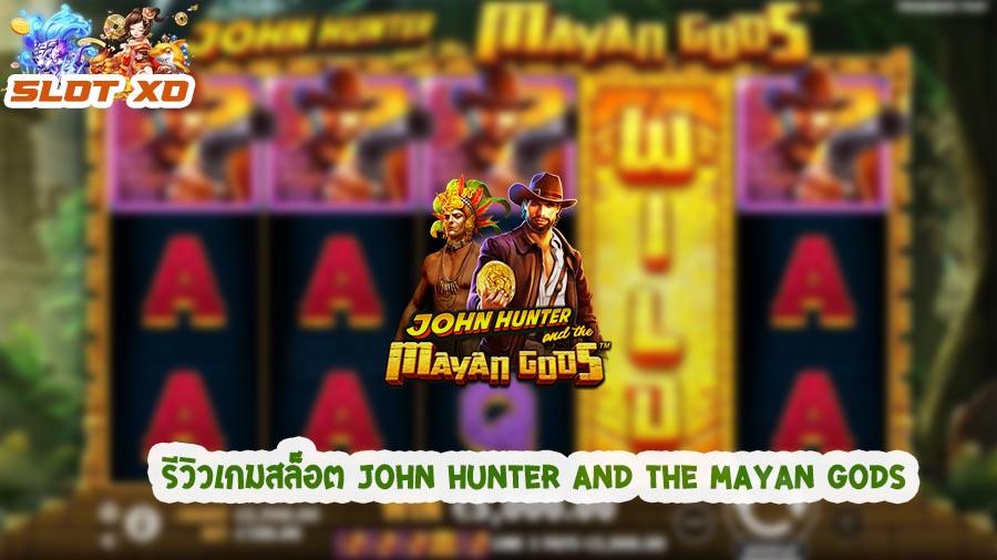 รีวิวเกมสล็อต John Hunter and the Mayan Gods 2021