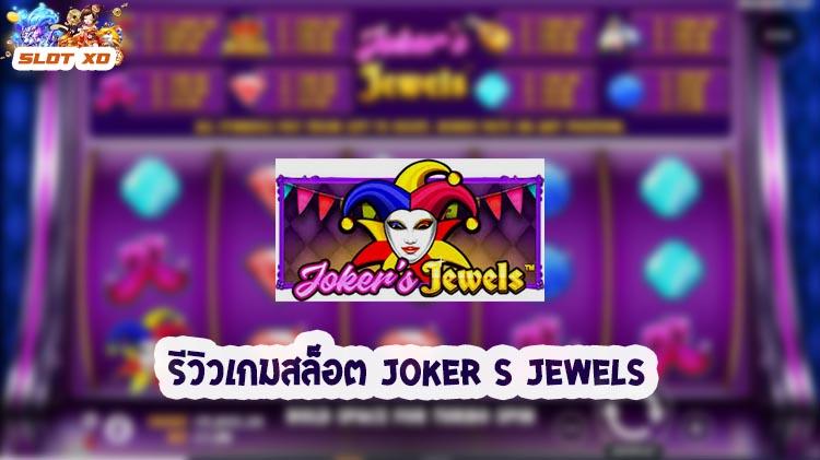 รีวิวเกมสล็อต Joker S Jewels 2021