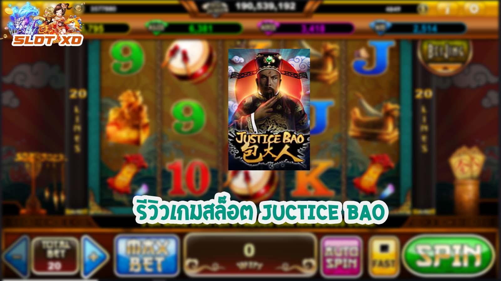รีวิวเกมสล็อต Juctice Bao 2021